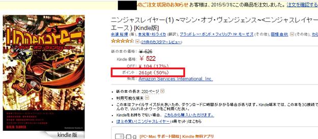 Amazon50point