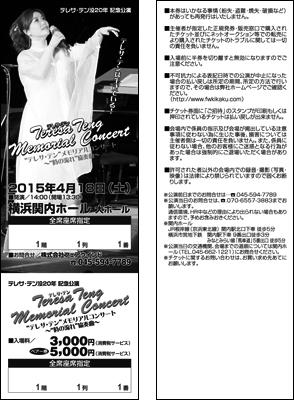 テレサ・テン没20年メモリアルコンサートのチケット