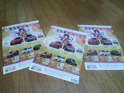 SUZUKI自動車のメーカーチラシ