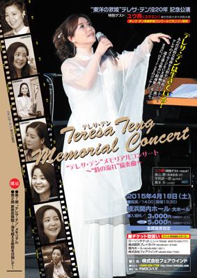 テレサ・テン没20年メモリアルコンサートのチラシ