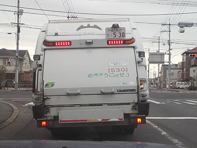 福山市のゴミゼロ運動の530は何にかけてある数字なのか?