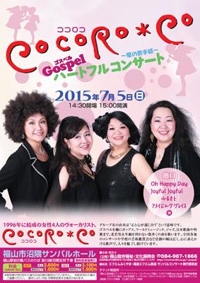 CoCoRo*Coゴスペルハートフルコンサート〜夏の歌手紙〜のチラシ&ポスター