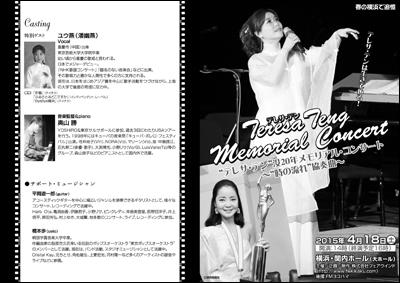 テレサ・テン メモリアルコンサート プログラムの表紙&裏表紙