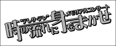 """""""テレサ・テン""""メモリアルコンサート〜時の流れに身をまかせ〜プログラムタイトル案"""