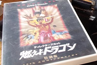 ブルース・リー「燃えよドラゴン!」ディレクターズカット版