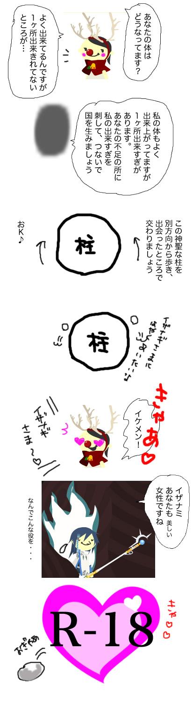 日本誕生1