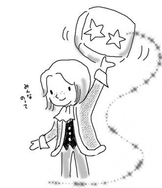 ☆の王子様