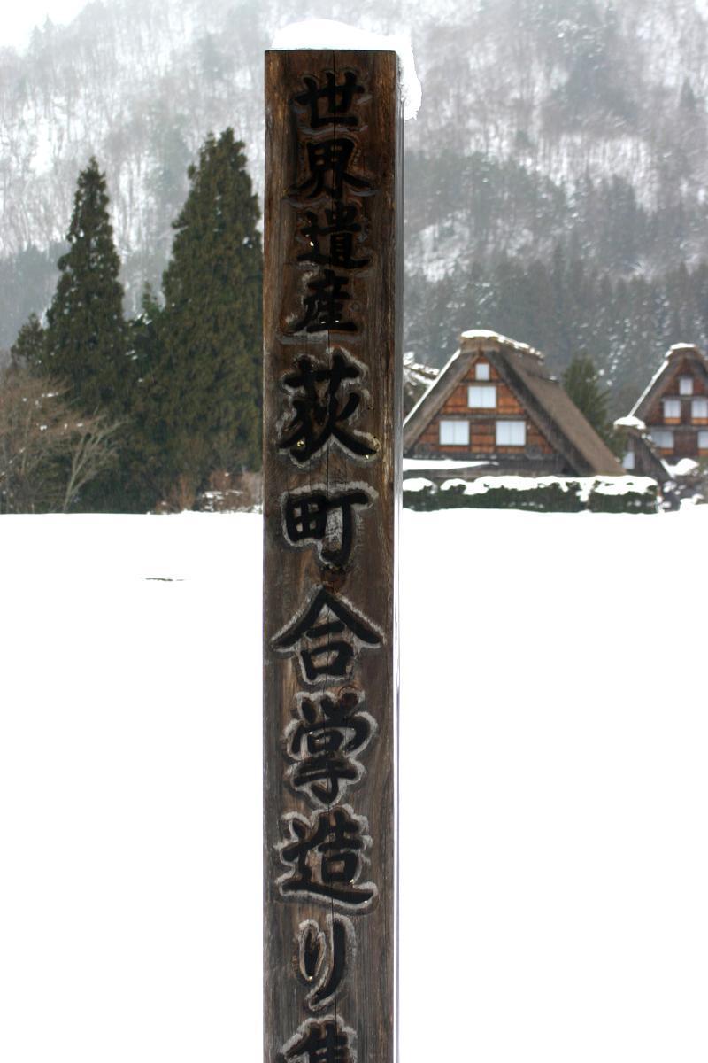 白川郷~幻想が息づく村~ 茅葺屋根の家が並ぶ光景は、まるで昔読んだ民話の世界のよう  ⑧