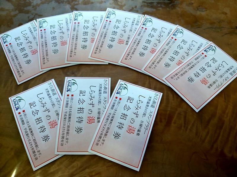 しらみずの湯 記念招待券 10名様  抽選でご当選された方に発送いたします