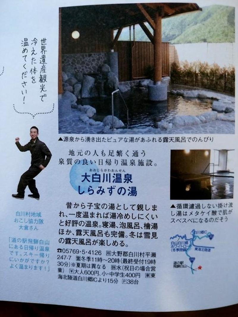東海じゃらん 2015年2月号 別冊付録に白川郷エリア特集 大白川温泉 しらみずの湯も掲載 ⑥