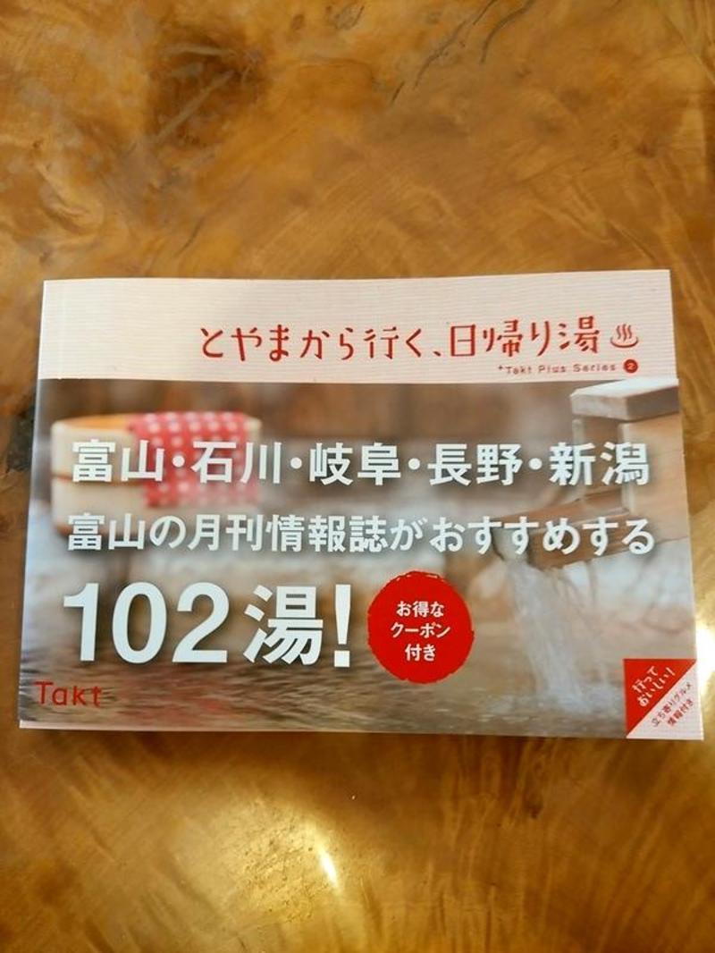 Takt Plus Series とやまから行く、日帰り湯 富山の月刊情報誌がおすすめする 102湯! 大白川温泉 しらみずの湯 掲載 クーポン付き 掲載 ①