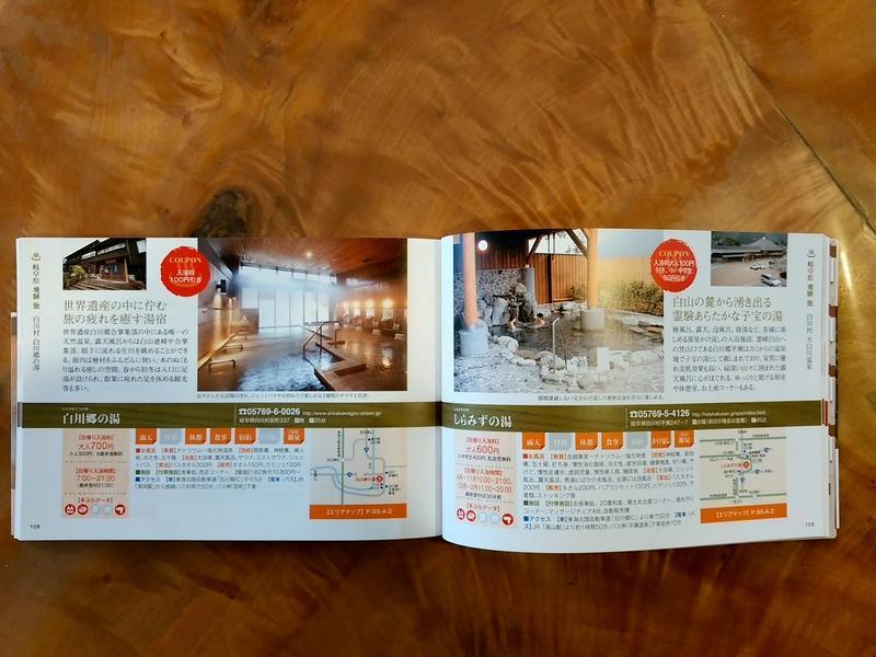 Takt Plus Series とやまから行く、日帰り湯 富山の月刊情報誌がおすすめする 102湯! 大白川温泉 しらみずの湯 掲載 クーポン付き 掲載 ②