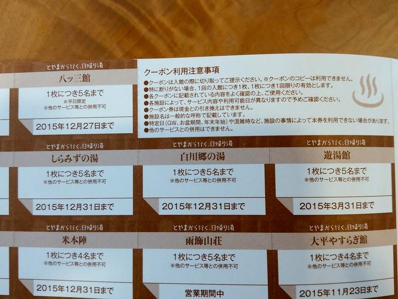 Takt Plus Series とやまから行く、日帰り湯 富山の月刊情報誌がおすすめする 102湯! 大白川温泉 しらみずの湯 掲載 クーポン付き 掲載 ④