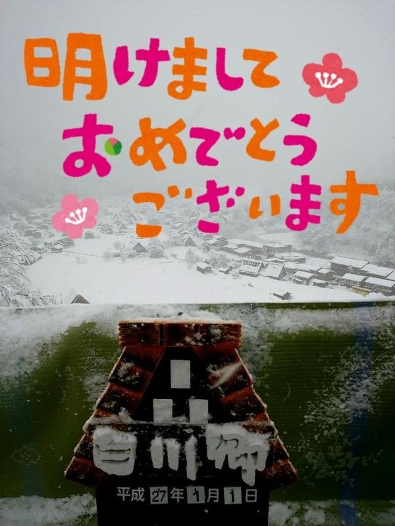 新年明けましておめでとうございます。お陰様で、大白川温泉 しらみずの湯も新年を迎えることができました。 ①