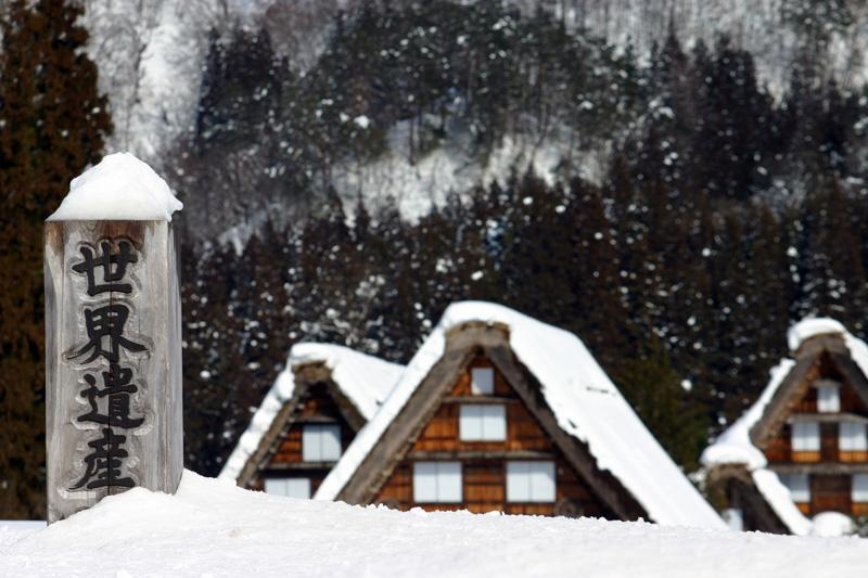 1月3連休は世界遺産白川郷を見て温泉でゆっくり♪【思いのまま】 ①