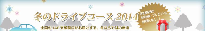 お出かけ楽しく、優待でうれしく! JAFナビ 冬のドライブコース  ①
