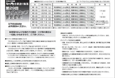 第29回 世界遺産白川郷合掌造り集落ライトアップ 開催について ①