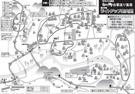 第29回 世界遺産白川郷合掌造り集落ライトアップ 開催について ②