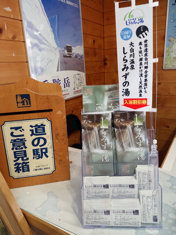 大白川温泉 しらみずの湯 入浴割引券付き リ一フレット 補充に来ました。 場所 道の駅 ななもり清見 ②
