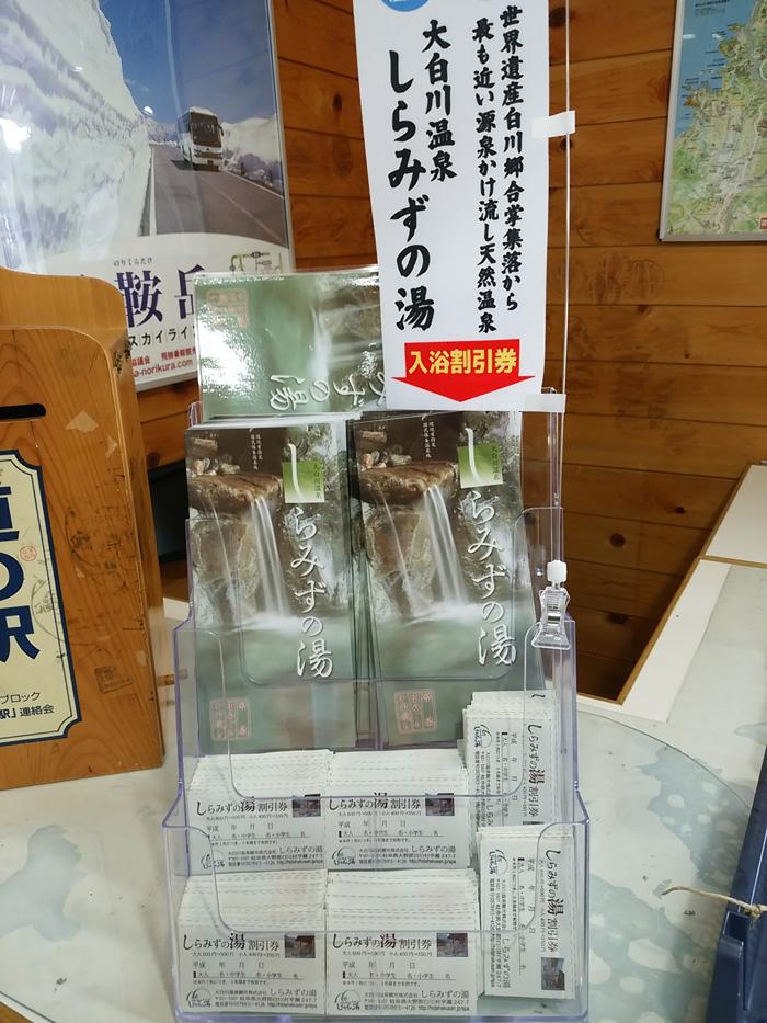 大白川温泉 しらみずの湯 入浴割引券付き リ一フレット 補充に来ました。 場所 道の駅 ななもり清見 ⑤