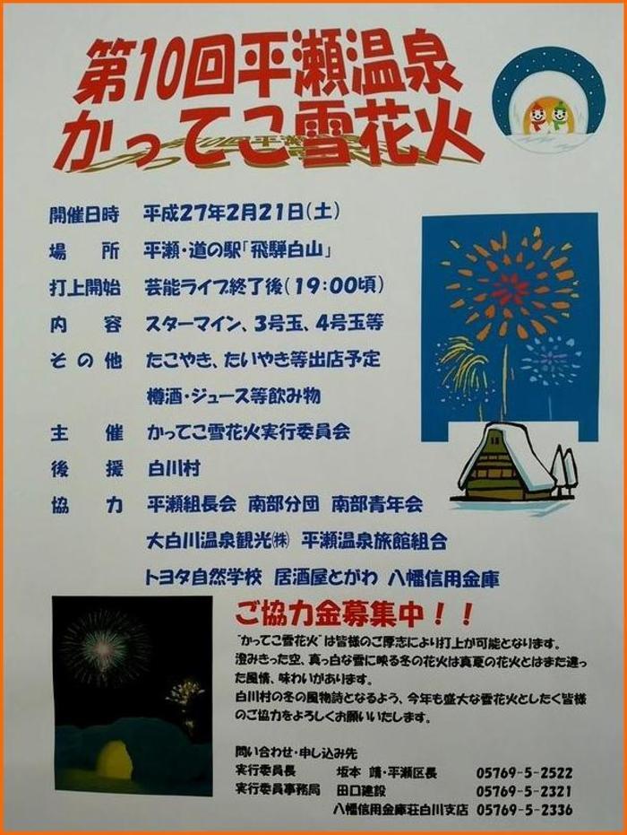 第10回 平瀬温泉かってこ雪花火  2月21日(土)開催 ①