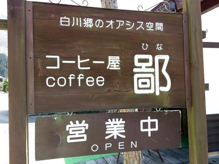 世界遺産白川郷荻町合掌集落内にあるコーヒー屋 鄙  「大白川温泉しらみずの湯」割引券付パンフレット設置して頂きました ①