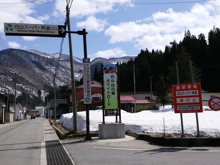 白川郷と白山市を結ぶ有料道路 白山スーパー林道が名前も変わってお得に! ②