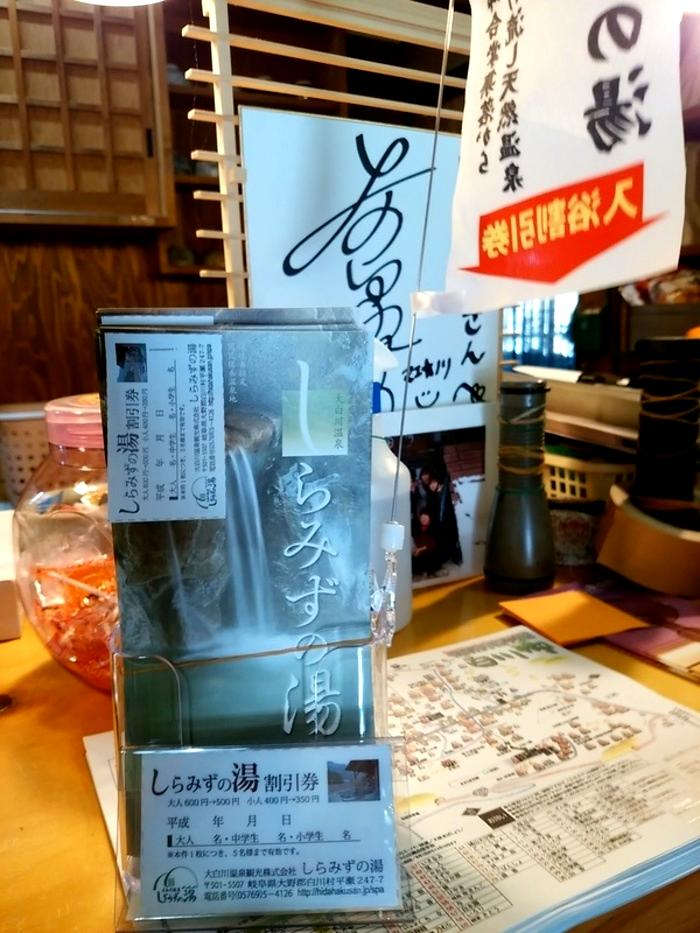 世界遺産白川郷合掌集落内にある お食事処 いろり に「大白川温泉しらみずの湯」割引券付パンフレット設置して頂きました ⑤