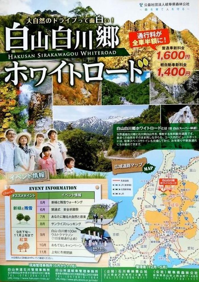 白山白川郷ホワイトロード(総延長33.3km)①