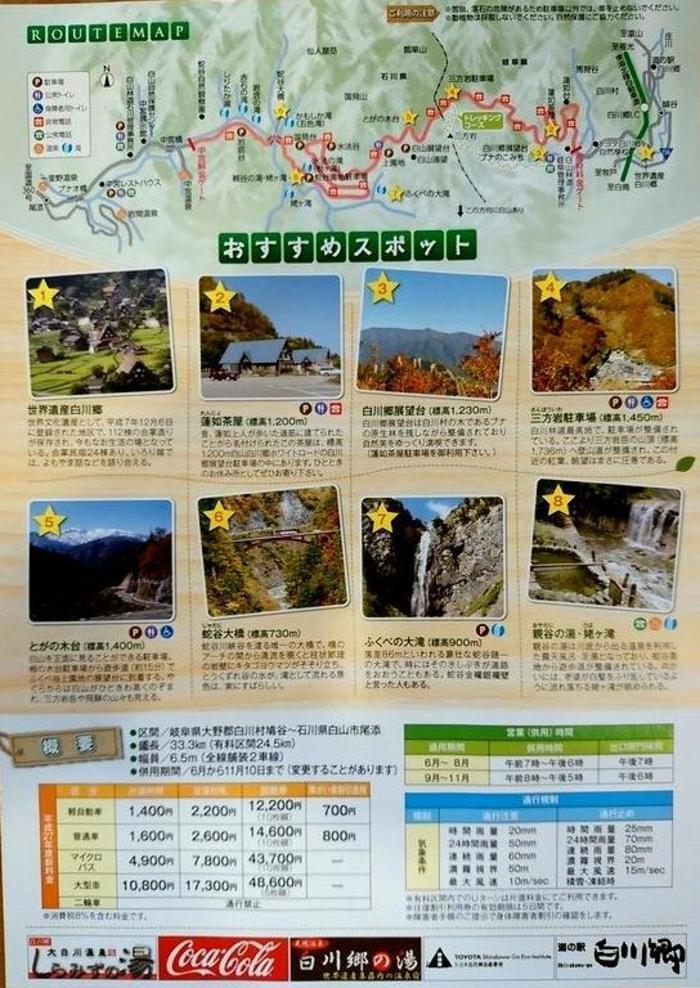 白山白川郷ホワイトロード(総延長33.3km)②