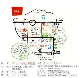 iwaizumi-map