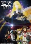 宇宙戦艦ヤマト2199追憶の航海