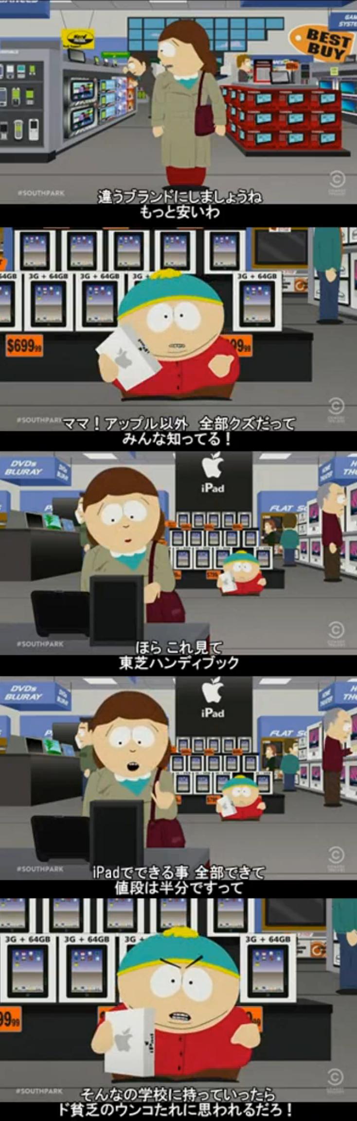 アメリカ人「日本製?あんなもの使ってたらド貧乏のクソ野郎だと思われるじゃねーか!」