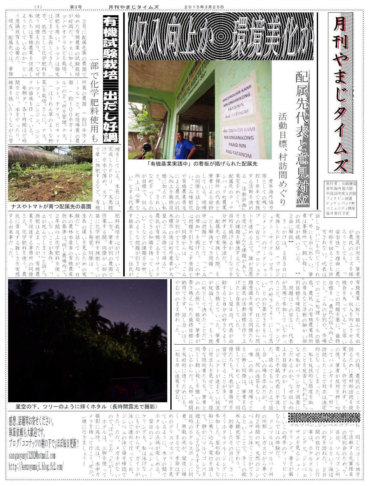 月刊やまじタイムズ第3号1面