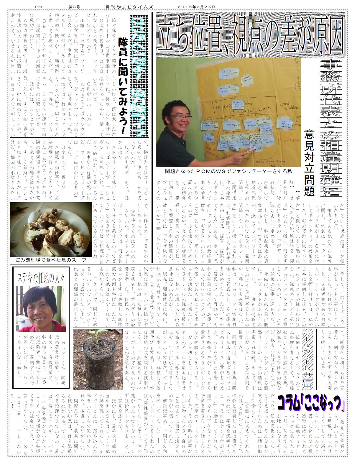 月刊やまじタイムズ第3号2面
