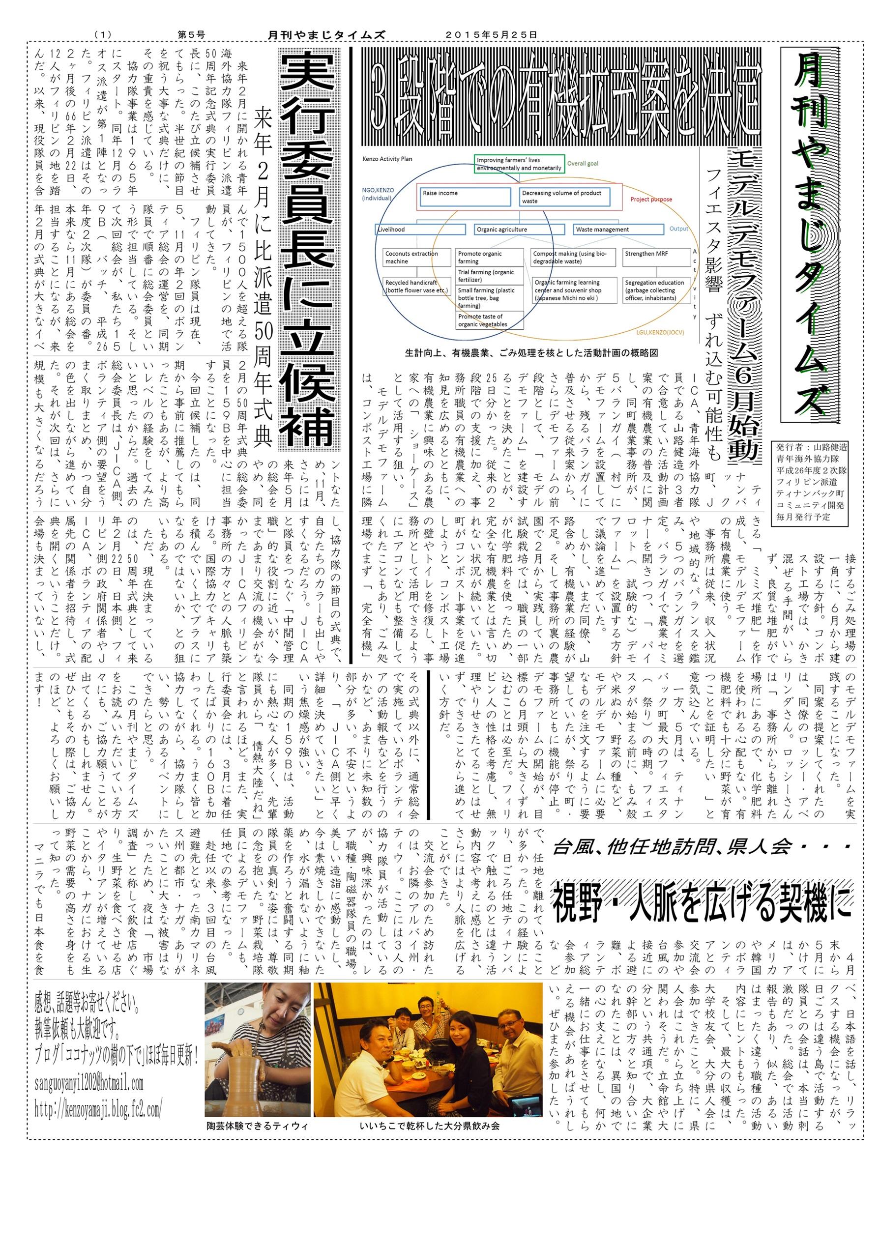 月刊やまじタイムズ第5号1面