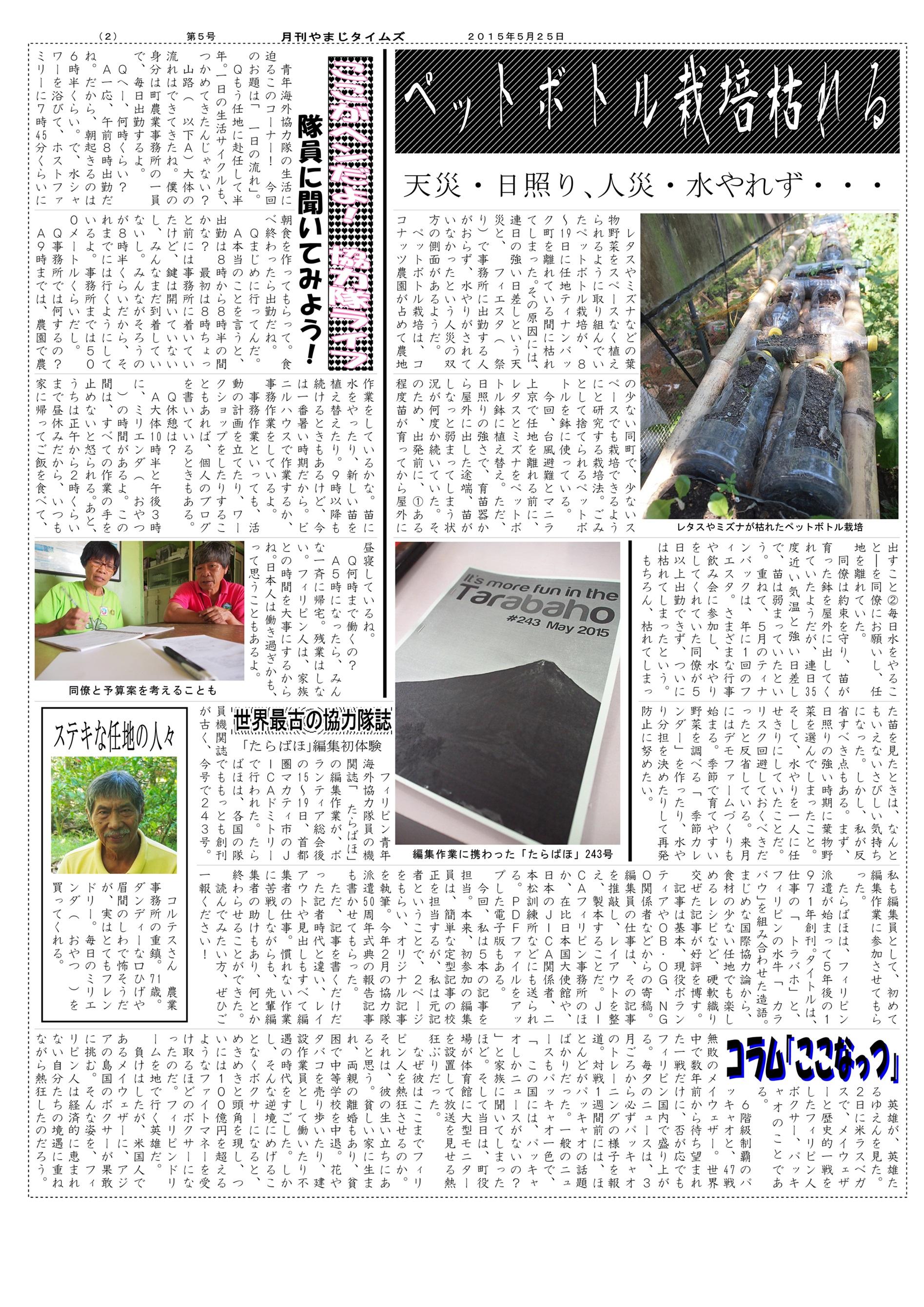 月刊やまじタイムズ第5号2面