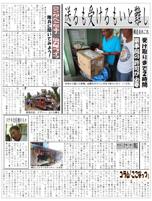 月刊やまじタイムズ第6号2面