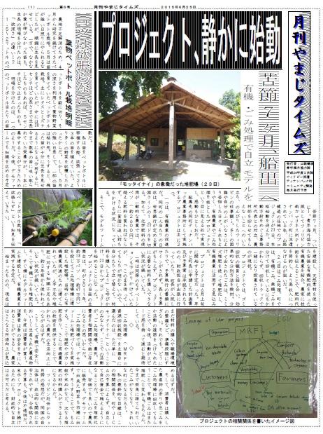 月刊やまじタイムズ第6号1面