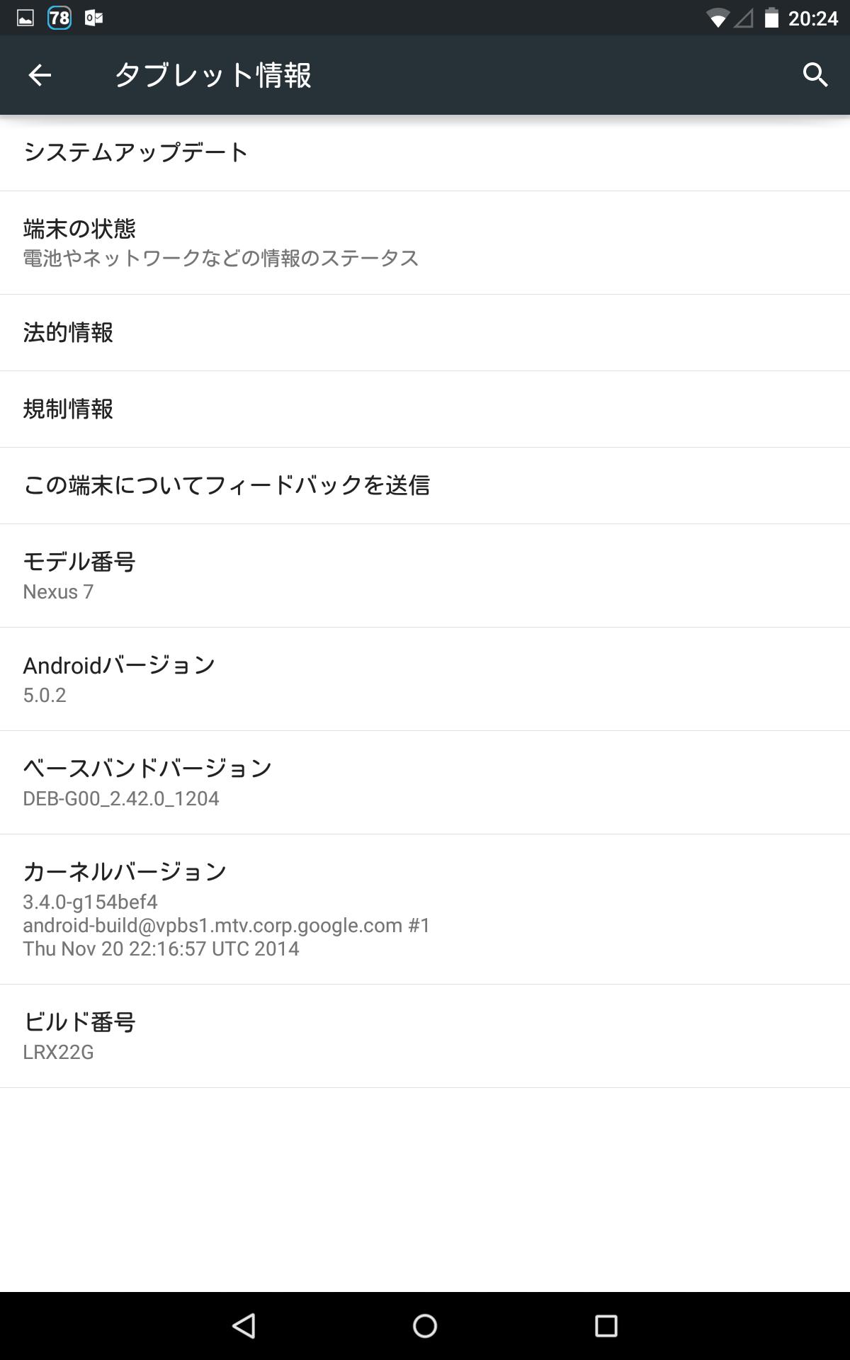Screenshot_2015-02-02-20-24-30.png