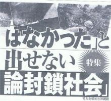 週刊新潮2009