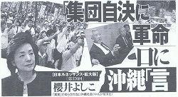 週刊新潮2009の櫻井・梅澤