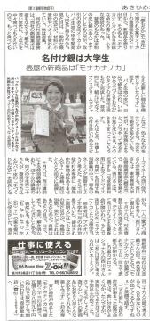 あさひかわ新聞2014年12月16日モナカナノカ