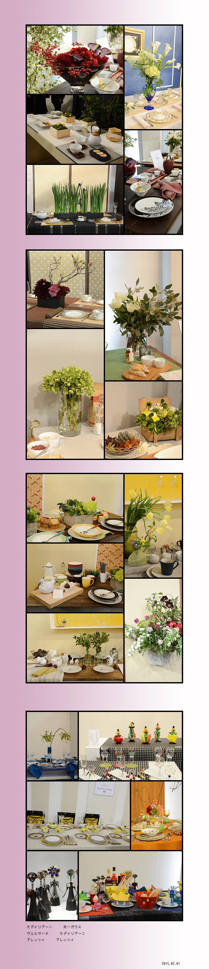 2月2日テーブルウェアフェスティバル3