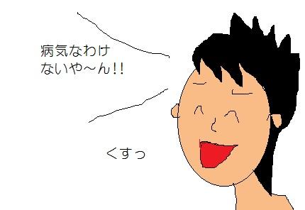 鼻水王子4