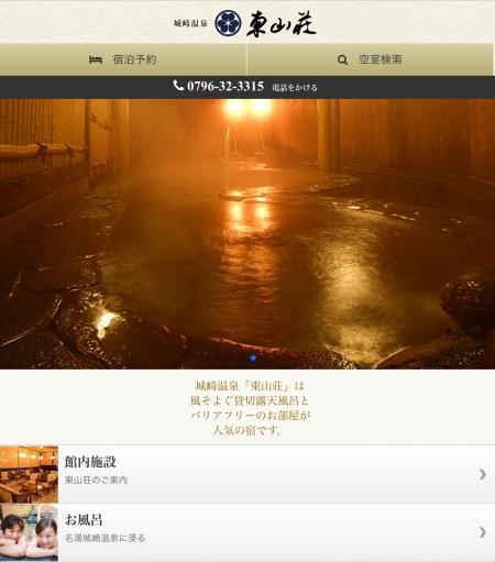 東山荘公式サイト「モバイルフレンドリー対応」