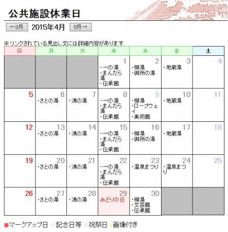 2015年04月の公共施設・外湯の休業日カレンダー