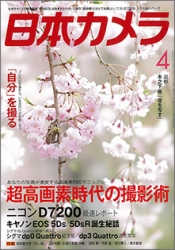 nihon camera4 cover