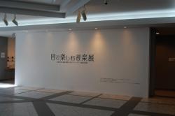 札幌芸術の森1