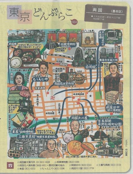 東京新聞2-7